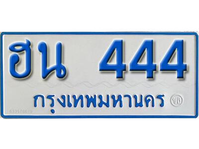 ทะเบียน 444 ทะเบียนรถตู้ให้โชค-ฮน 444 ป้ายขาวฟ้า