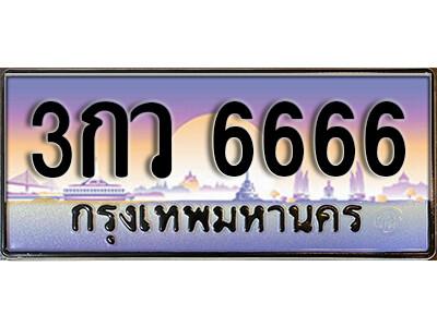 ทะเบียนรถ 6666 เลขประมูล ทะเบียนสวยจากกรมขนส่ง ทะเบียน 3กว 6666