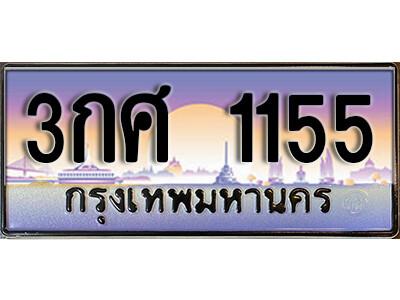 ทะเบียนรถผลรวม 23 เลขประมูล ทะเบียนสวยจากกรมขนส่ง ทะเบียน 3กศ 1155