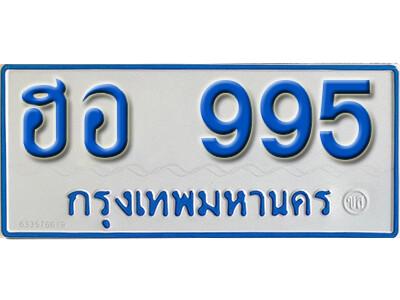 ทะเบียน 995 ทะเบียนรถตู้ให้โชค-ฮอ 995 ป้ายฟ้าขาว