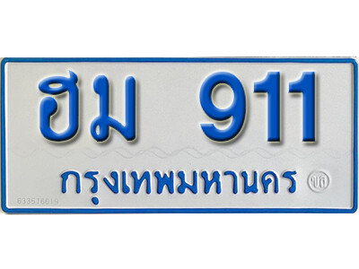ทะเบียนรถตู้ 911- ฮม 911 ทะเบียนรถตู้ป้ายฟ้าขาวเลขมงคล
