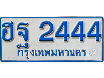 ทะเบียน 2444 ทะเบียนรถตู้  ฮฐ 2444 ทะเบียนรถตู้ป้ายฟ้าเลขมงคล