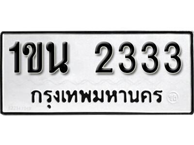 เลขทะเบียน 2333 ผลรวมดี 19  ทะเบียนรถเลขมงคล -1ขน 2333