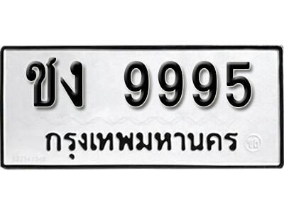 ทะเบียนซีรี่ย์ 9995 ผลรวมดี 36 ทะเบียนรถให้โชค-ชง 9995