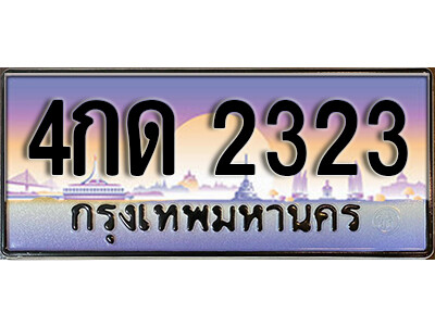 ทะเบียนรถ 2323 เลขประมูล 4กด 2323 ทะเบียนมงคล