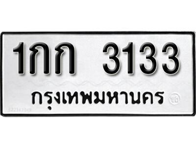 ทะเบียนซีรี่ย์  3133  ทะเบียนรถให้โชค -1กก 3133