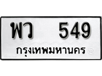 ทะเบียนซีรี่ย์ 549 ผลรวมดี 32  ทะเบียนรถให้โชค-พว 549