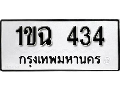 เลขทะเบียน 434 ผลรวมดี 19 ทะเบียนรถเลขมงคล - 1ขฉ 434