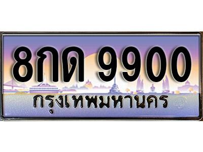 ทะเบียนซีรี่ย์ 9900 หมวดทะเบียนสวย -8กด 9900