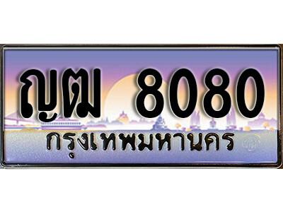 ทะเบียนซีรี่ย์ผลรวมดี 23 หมวดทะเบียนสวย -ญฒ 8080