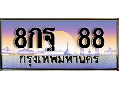 ทะเบียนซีรี่ย์   88   ทะเบียนสวยจากกรมขนส่ง  8กฐ 88