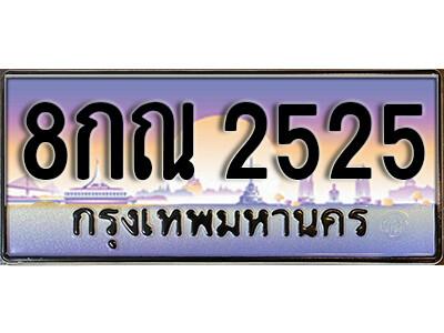 ทะเบียนซีรี่ย์  2525   ทะเบียนสวยจากกรมขนส่ง -8กณ 2525