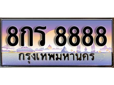 ทะเบียนรถผลรวมดี 45  ทะเบียนสวยจากกรมขนส่ง 8กร 8888