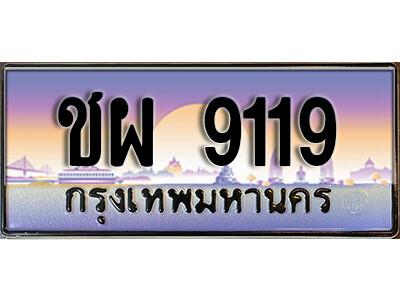 ทะเบียนซีรี่ย์  9119  ทะเบียนสวยจากกรมขนส่ง   ชผ 9119
