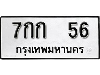ทะเบียนซีรี่ย์ 56 ทะเบียนรถให้โชค-7กก 56