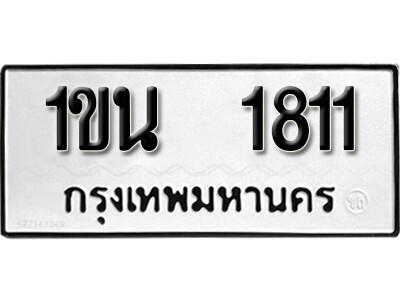 เลขทะเบียน 1811 ทะเบียนรถผลรวม 19  - 1ขน 1811 ทะเบียนมงคลจากกรมขนส่ง