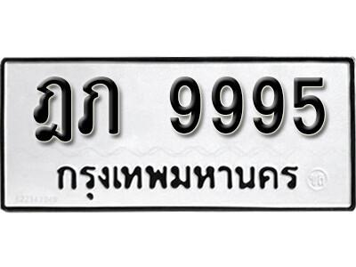 เลขทะเบียน 9995 ทะเบียนรถเลขมงคล - ฎภ 9995 ทะเบียนมงคลจากกรมขนส่ง