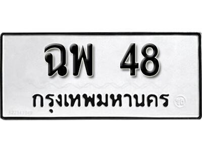 เลขทะเบียน 48 ทะเบียนรถเลขมงคล - ฉพ 48 ทะเบียนมงคลจากกรมขนส่ง
