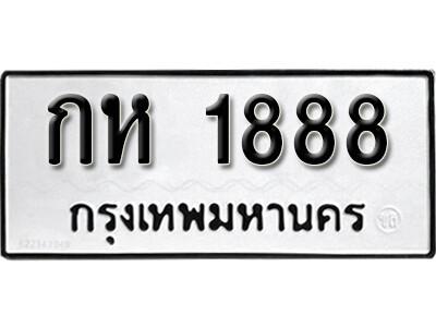 เลขทะเบียน 1888 ทะเบียนรถเลขมงคล -กห 1888