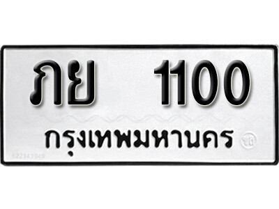 เลขทะเบียน 1100 ทะเบียนรถเลขมงคล - ภย 1100 ทะเบียนมงคลจากกรมขนส่ง