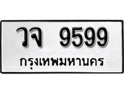 เลขทะเบียน 9599 ทะเบียนรถเลขมงคล - วจ 9599 ทะเบียนมงคลจากกรมขนส่ง