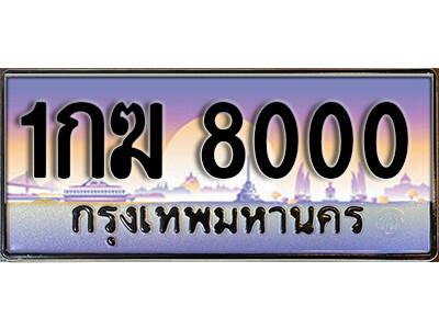 ทะเบียนซีรี่ย์  8000 ทะเบียนสวยจากกรมขนส่ง - 1กฆ 8000