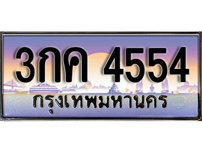ทะเบียนซีรี่ย์ 4554 ทะเบียนสวยจากกรมขนส่ง-3กค 4554