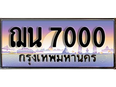 ทะเบียนซีรี่ย์  7000   ทะเบียนสวยจากกรมขนส่ง ฌน 7000