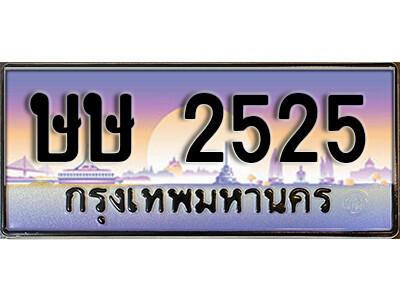 ทะเบียนซีรี่ย์ 2525 หมวดทะเบียนสวย -ษษ 2525