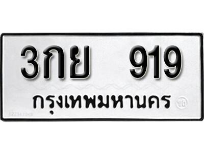 เลขทะเบียน 919 ทะเบียนรถเลขมงคล - 3กย 919 ทะเบียนมงคลจากกรมขนส่ง