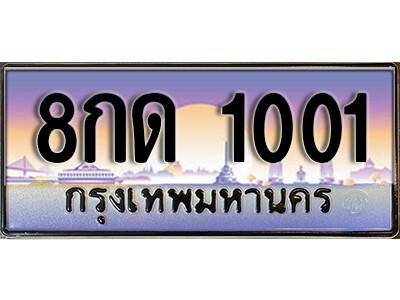 ทะเบียนรถ 8กด 1001  เลขประมูล ทะเบียนสวย 1001 จากกรมขนส่ง