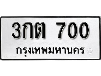 ทะเบียนซีรี่ย์  700  ทะเบียนรถให้โชค 3กต 700