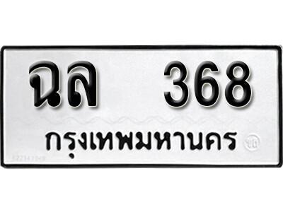 ทะเบียนซีรี่ย์ 368 ทะเบียนรถให้โชค- ฉล 368