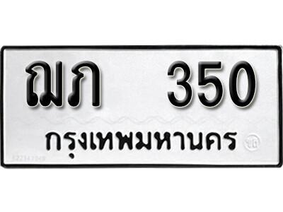 ทะเบียนซีรี่ย์  350  ทะเบียนรถนำโชค  ฌภ 350