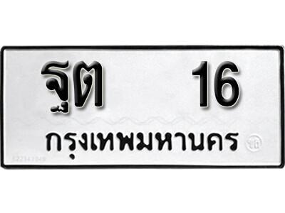 เลขทะเบียน 16 ทะเบียนรถเลขมงคล - ฐต 16 ทะเบียนมงคลจากกรมขนส่ง