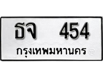 เลขทะเบียน 454 ทะเบียนรถ - ธจ 454 ทะเบียนมงคลจากกรมขนส่ง