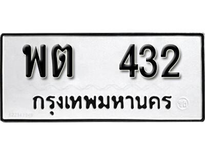 เลขทะเบียน 432 ทะเบียนรถ - พต 432 ทะเบียนมงคลจากกรมขนส่ง