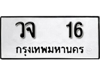 ทะเบียนซีรี่ย์   16   ทะเบียนรถให้โชค  วจ 16