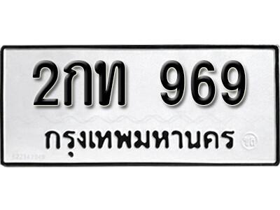 ทะเบียนซีรี่ย์  969  ทะเบียนรถให้โชค 2กท 969