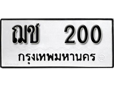 เลขทะเบียน 200 ทะเบียนรถเลขมงคล - ฌช 200 ทะเบียนมงคลจากกรมขนส่ง