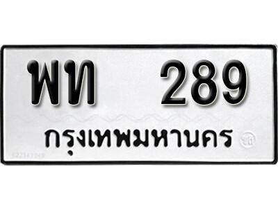 ทะเบียนซีรี่ย์  289  ทะเบียนรถนำโชค  พท 289