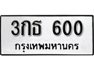 ทะเบียนซีรี่ย์ 600 ทะเบียนรถให้โชค-3กธ 600