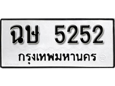 เลขทะเบียน 5252 ทะเบียนรถ-ฉษ 5252 ทะเบียนมงคลจากกรมขนส่ง