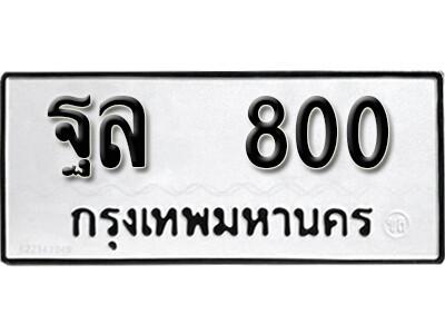 เลขทะเบียน 800 ทะเบียนรถเลขมงคล - ฐล 800 ทะเบียนมงคลจากกรมขนส่ง