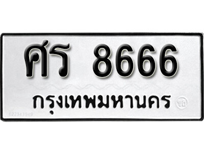 เลขทะเบียน 8666 ทะเบียนรถ- ศร 8666 ทะเบียนมงคลจากกรมขนส่ง