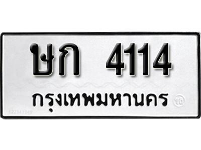 เลขทะเบียน 4114 ทะเบียนรถเลขมงคล - ษก 4114 ทะเบียนมงคลจากกรมขนส่ง