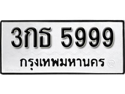 เลขทะเบียน 5999 ทะเบียนรถ 5999- 3กธ 5999 ทะเบียนมงคลจากกรมขนส่ง