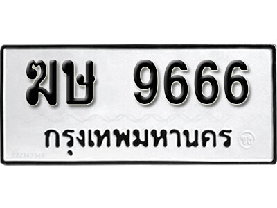 ทะเบียนซีรี่ย์  9666  ทะเบียนรถนำโชค  ฆษ 9666