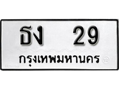 เลขทะเบียน 29 ทะเบียนรถ 29 - ธง 29 ทะเบียนมงคลจากกรมขนส่ง