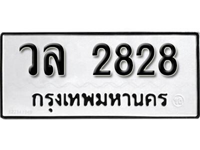 ทะเบียนซีรี่ย์  2828  ทะเบียนรถนำโชค  วล 2828